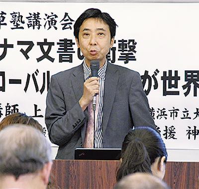 横浜市大教授がパナマ文書解説