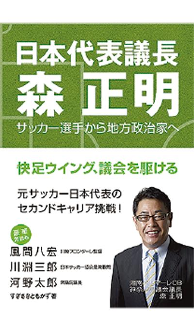 森県議会議長の本出版