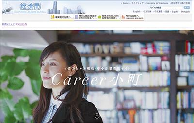 中小企業で働く女性紹介