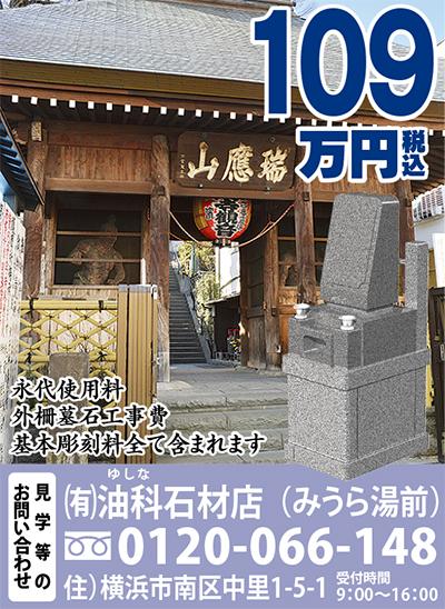横浜最古の寺 弘明寺