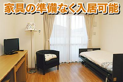人気高齢者住宅に空室あり 家具備え付け