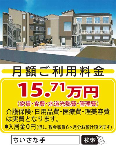 永田東に6月オープン予定!!