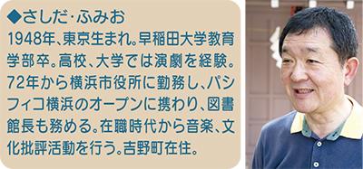京浜急行120周年