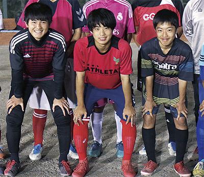 横浜栄FCから代表に選ばれた(左から)中辻君、平井君、木村君