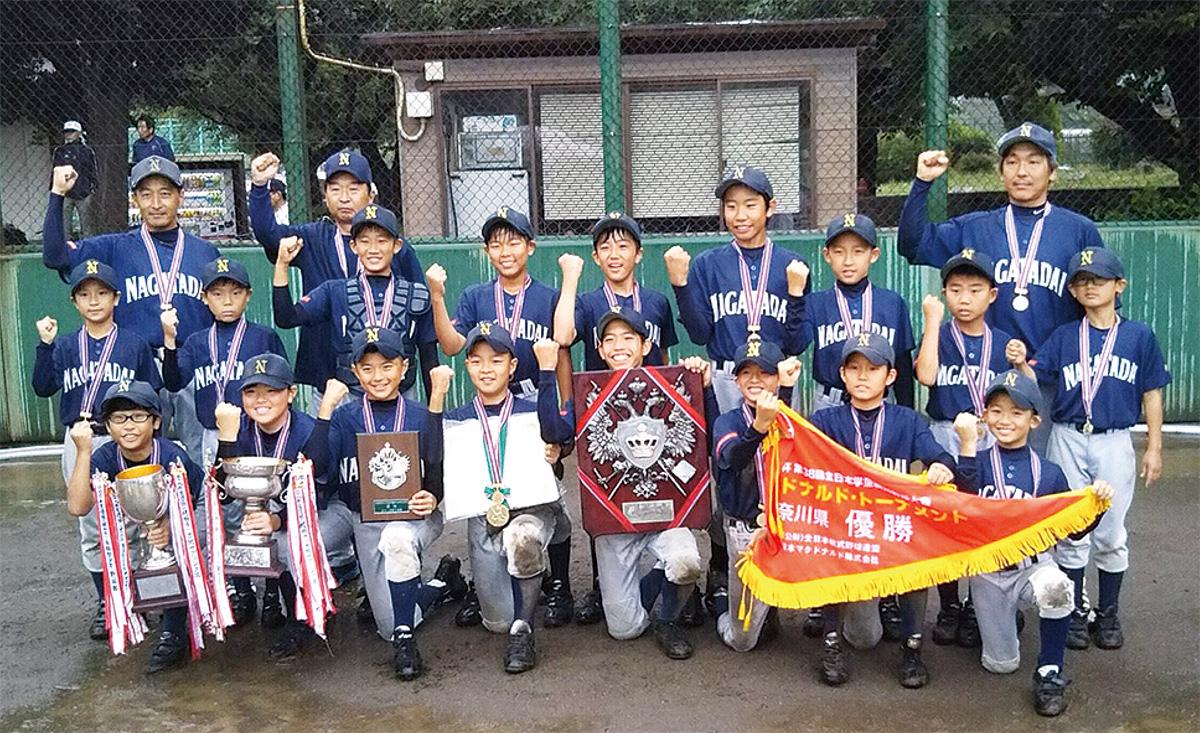永田台少年野球部 全国へ