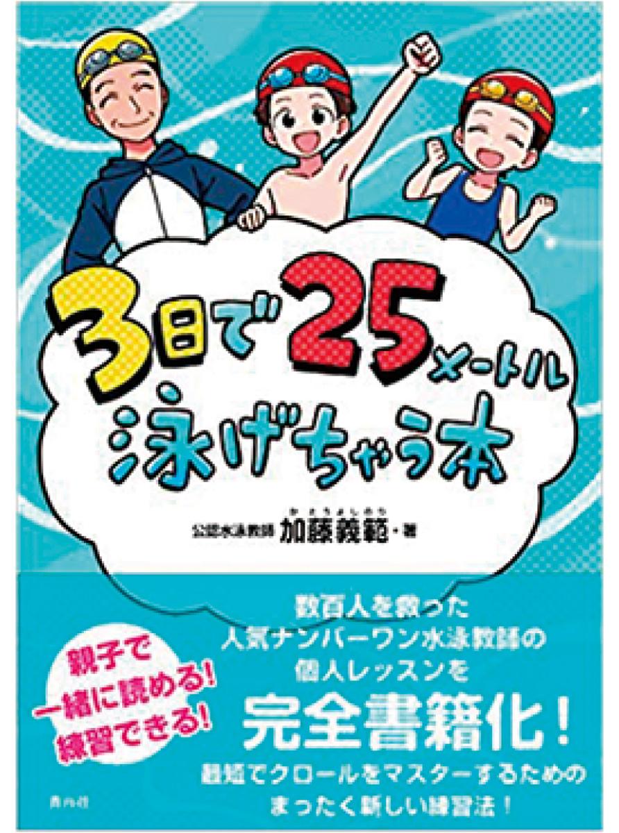 3日で25m泳ぐ親子で読める本