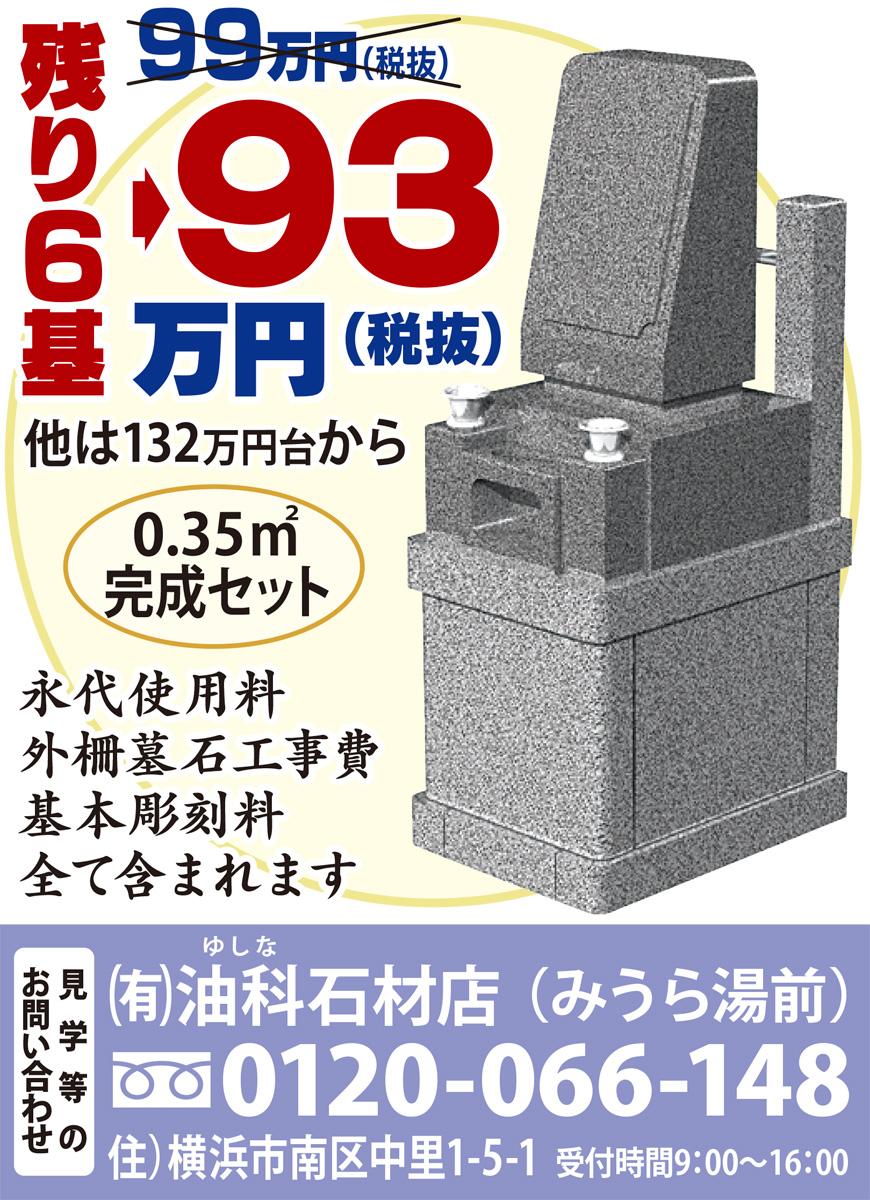 「墓石セット」を限定販売
