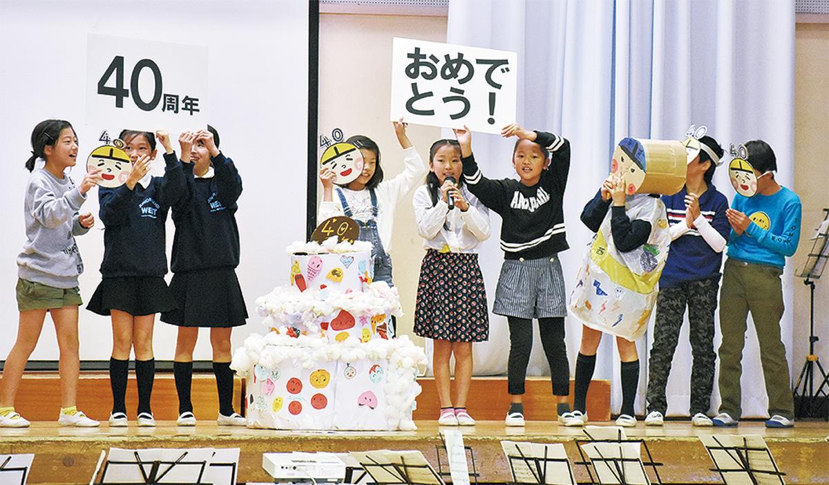 記念式典で40周年を祝う児童