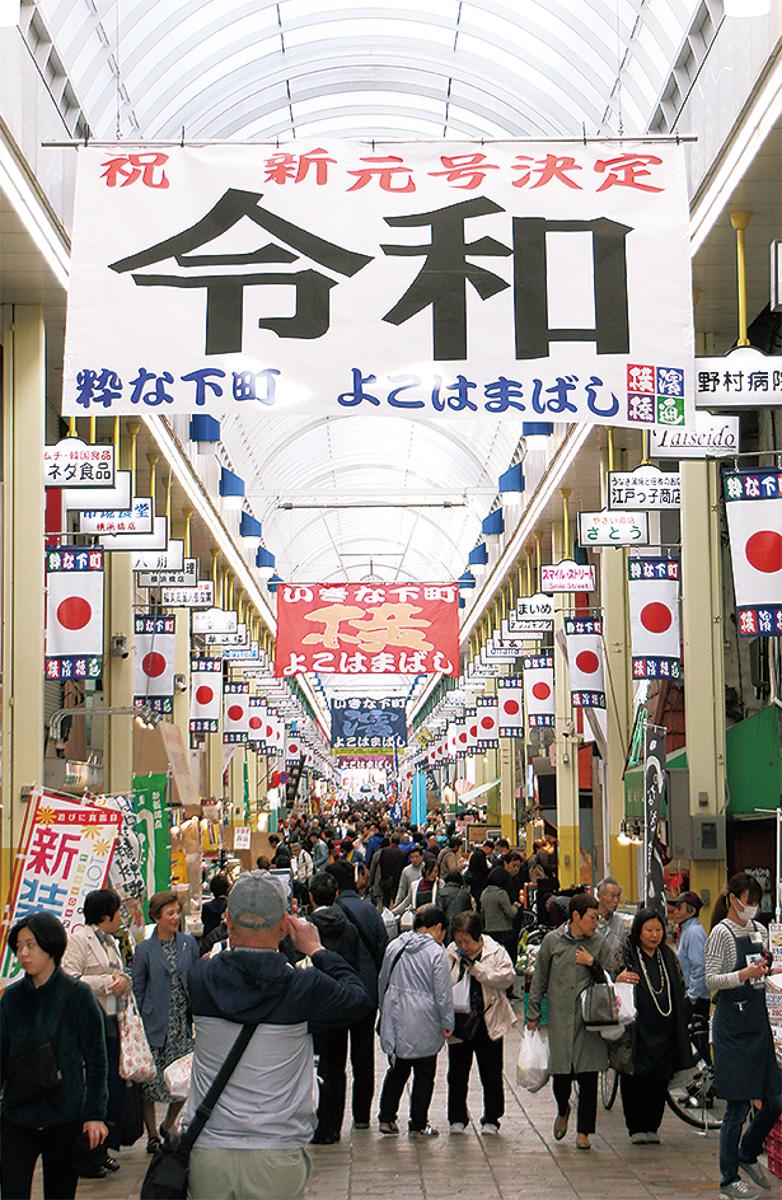 横浜橋に「令和」幕