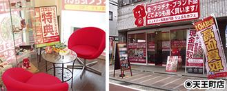 ▲査定をお待ちの間、素敵なカフェスペースでお待ちください!