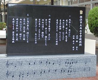 西谷中に建立された歌碑