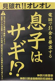金融機関などに配布したポスター
