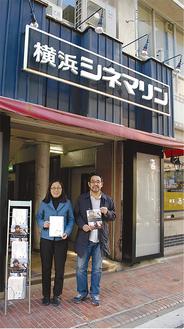 同館入口に立つ八幡オーナー(左)と西村さん