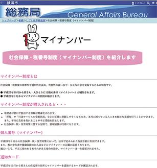 市総務局のホームページなどで制度の紹介が行われている