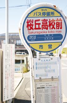 バス停と交通局の立て看板(写真奥)
