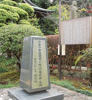 隨流院の中に建つ「川島小学校発祥の地之跡」碑