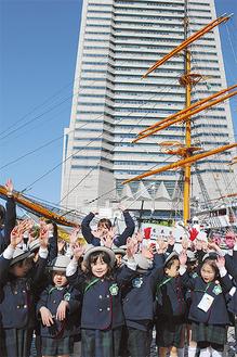 日本丸の前で万歳する園児ら