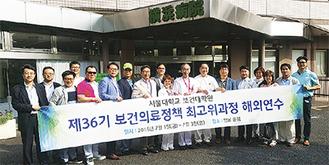 育生会の取り組みを視察した韓国の医療関係者ら