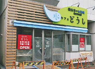 オープンを間近に控えた店舗=9月15日撮影