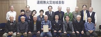 表彰を受けた連合自治会関係者