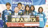 横浜FCに入浴パス進呈