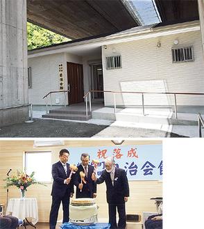 完成した自治会館(上)と、竣工式で鏡割りをする穴原会長(中)