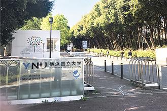 教育改革を進める横浜国大の正門