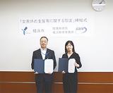 市と関東財務局 協定締結