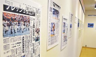 当時の躍進を伝える新聞記事が並ぶ