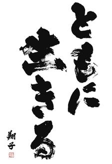 金澤さん揮毫の「かながわ憲章」題字