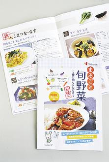 9種類の料理が紹介されている