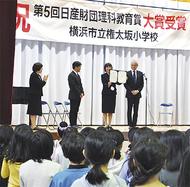 権太坂小が大賞受賞