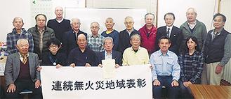 無火災を達成した自治会のメンバー