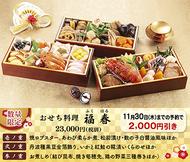 早期予約で2千円引き