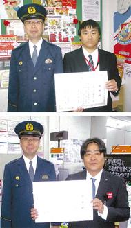 感謝状を手にする西谷郵便局(上)と上星川郵便局(下)