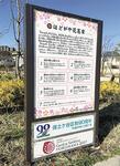 星川中央公園には1998年に横浜市内唯一の花憲章の制定を記念したパネルが設置されている