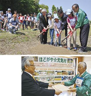 鍬入れ式のようす(写真上)・菅井区長から区功労者表彰を受ける三村さん(同右)