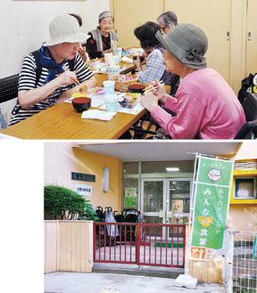 食事をとる利用者たち(写真上)・みんなの食堂を開設した笹山保育園(写真右)