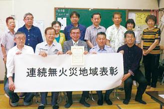 賞状を手にする福村会長と関係者たち