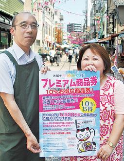 ポスターを手にPRする伊藤理事長(左)