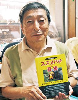 書籍を手にする中村さん