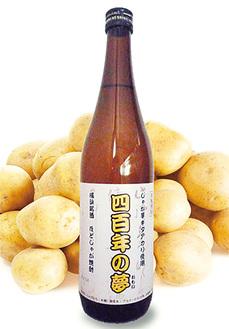 保土ケ谷産のジャガイモを原料にした焼酎