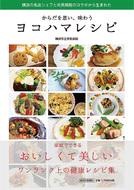 健康レシピ書籍刊行
