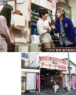 長寿庵で撮影された映画の一コマ(写真上)と笹山アーケード商店街(同右)