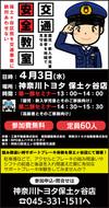 4月3日に交通安全対策イベント