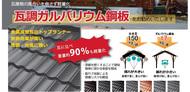 屋根から始める地震対策