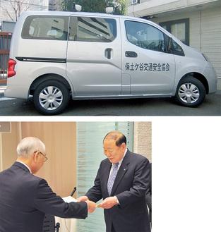 3月から運用されている新広報車(写真上)と寄付者への感謝状贈呈のようす(写真下)
