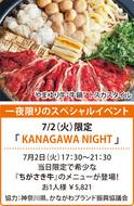 神奈川の新鮮こだわり食材をまるごと堪能