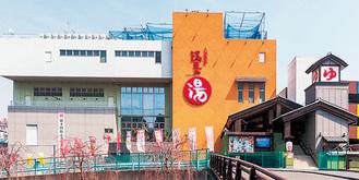 上星川駅前にある満天の湯