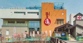 上星川駅前の満天の湯